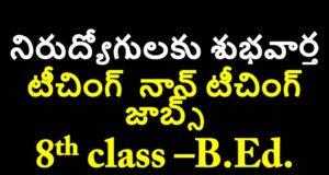 8th class to B.Ed. Jobs in Telugu 2021