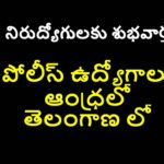 Latest Police jobs in Telugu