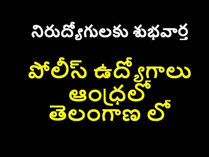Latest Police jobs in Telugu