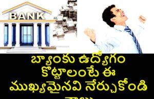 BANK Job Kottalante Ivi Nerchukondiin Telugu