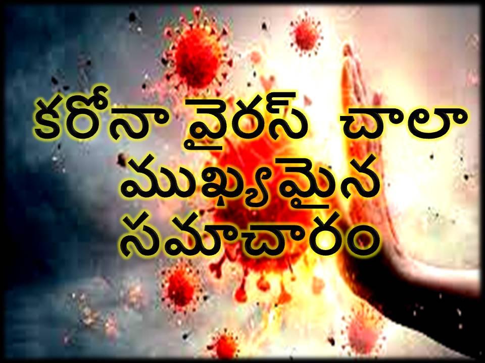 COVID-19 Precautions IN 20212nd wave in Telugu