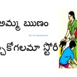 Mothers day Special Story in Telugu