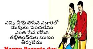 Happy Parents Day Quotes in Telugu 2021