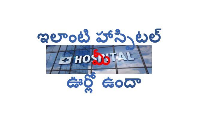 Cheapnbest Hospital in india telugu 2021
