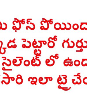 I lost My Phone How to Find in Telugu