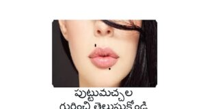 Moles and Benefits on Humanbody in Telugu
