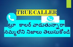 True caller Nammaleni Nijalu in Telugu
