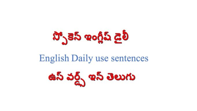 English Daily use sentences