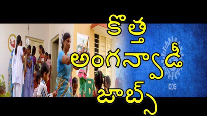 Latest Anganwadi Jobs In Telangana