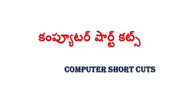 Latest Computer shortcuts 2021