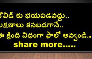Latest Covid -19 Precautions in Telugu 2021