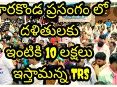 Charakonda Meeting TRS Offers 10 lakhs