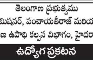 Grama panchayati Udyogalu In Telugu 2021