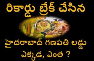 Hyderabad Sun City Ganpati Laddu Record Break