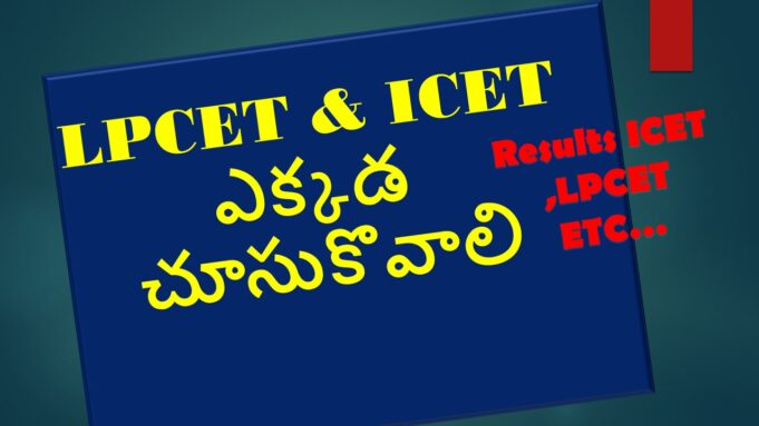 I-CET and LPCET Results Today in Telugu