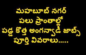 Jadcherla Anganwadi Latest Jobs in Telugu