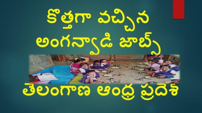 Anganwadi jobs in Telangana Andra Pradesh