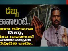 Latest Money Mantras In Telugu
