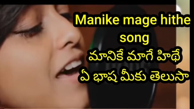 Manike Mage Hithe Which Language in Telugu