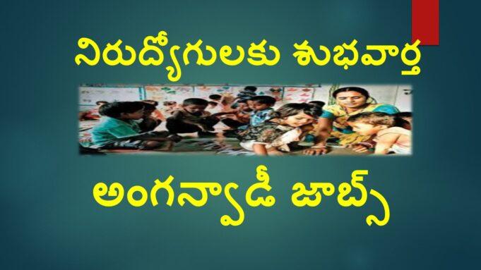 Rajanna Siricilla Anganwadi jobs in Telugu