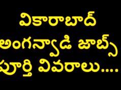 VIKARABAD Anganwadijobs in Telugu