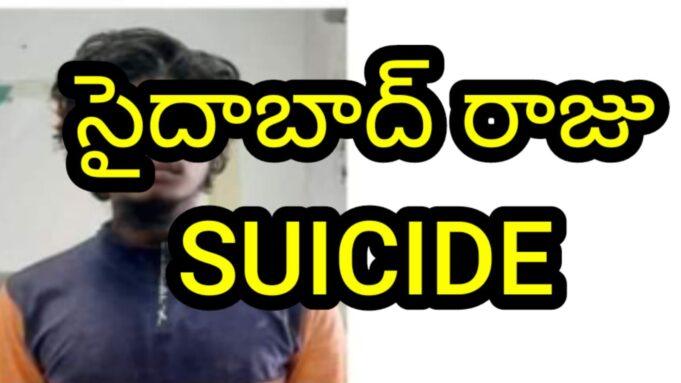 Saidabad Chinnari Hatya Accused Raju Suicided