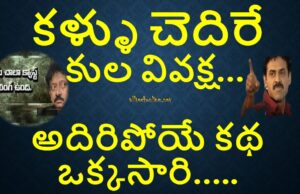 Caste Feeling Kula Vivaksha in Telugu