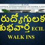 ECIL Recruitment No Exam in 2021