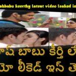 Maheshbabu keerthy latest video leaked in Telugu