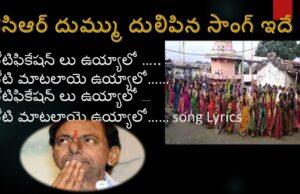 Notificationlu Uyyalo Song Lyrics in telugu