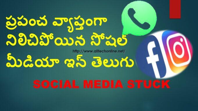 Social Media Stuck Worldwide in Telugu